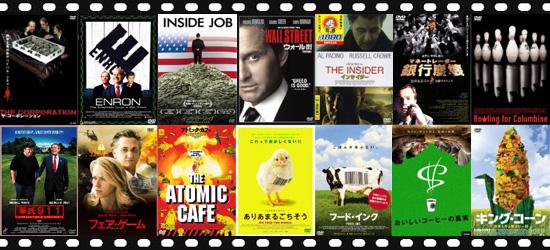 社会派映画