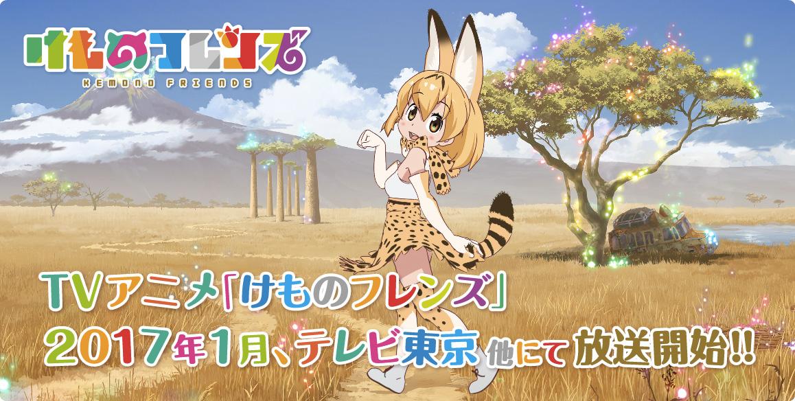 テレビアニメ『けものフレンズ』