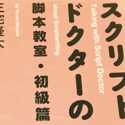 スクリプトドクターの脚本教室・初級編