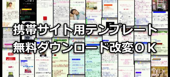 携帯サイト用テンプレート無料ダウンロード改変OK
